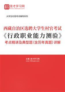 2017年西藏自治区选聘大学生村官考试《行政职业能力测验》考点精讲及典型题(含历年真题)详解