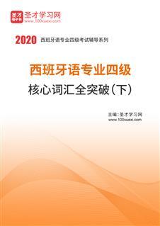 2020年西班牙语专业四级核心词汇全突破(下)