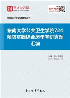 东南大学公共卫生学院《724预防基础综合》历年考研真题汇编