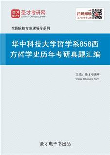 华中科技大学哲学系《858西方哲学史》历年考研真题汇编