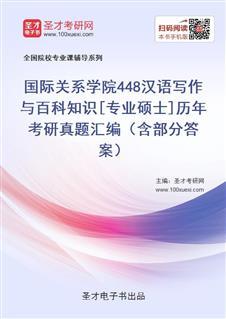 国际关系学院448汉语写作与百科知识[专业硕士]历年考研真题汇编(含部分答案)