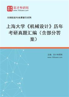 上海大学《机械设计》历年考研真题汇编(含部分答案)