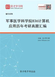 军事医学科学院836计算机应用历年考研真题汇编