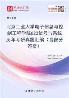 北京工业大学电子信息与控制工程学院《822信号与系统》历年考研真题汇编(含部分答案)