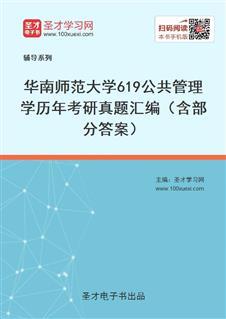 华南师范大学《619公共管理学》历年考研真题汇编(含部分答案)