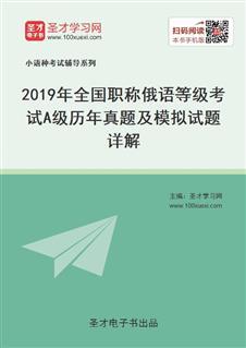 2019年全国职称俄语等级考试A级历年真题及模拟试题详解