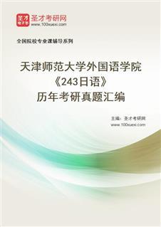 天津师范大学外国语学院《243日语》历年考研真题汇编