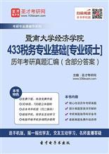 暨南大学经济学院433税务专业基础[专业硕士]历年考研真题汇编(含部分答案)