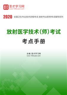 2020年放射医学技术(师)考试考点手册