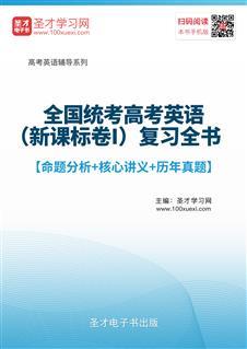 2020年全国统考高考英语(新课标卷Ⅰ)复习全书【命题分析+核心讲义+历年真题】