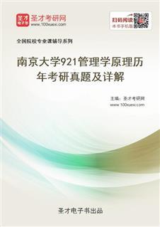 南京大学921管理学原理历年考研威廉希尔|体育投注及详解
