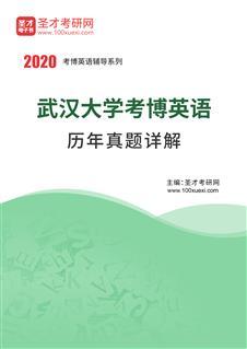 武汉大学考博英语历年真题详解