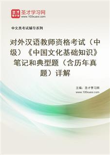 2019年对外汉语教师资格考试(中级)《中国文化基础知识》笔记和典型题(含历年真题)详解