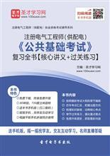 2019年注册电气工程师(供配电)《公共基础考试》复习全书【核心讲义+过关练习】