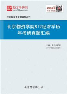 北京物资学院《812经济学》历年考研真题汇编