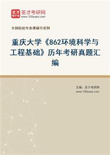 重庆大学资源及环境科学学院862环境科学与工程基础(含环境微生物学、水污染控制工程)历年考研真题汇编