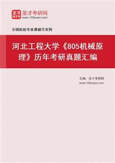 河北工程大学《805机械原理》历年考研真题汇编