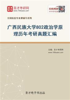 广西民族大学《802政治学原理》历年考研真题汇编