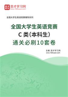 全国大学生英语竞赛C类(本科生)通关必刷10套卷