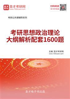 2020年考研思想政治理论大纲解析配套1600题