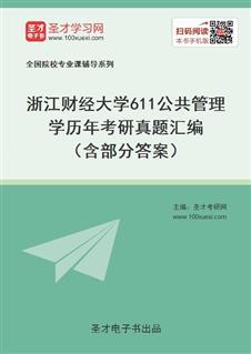 浙江财经大学《611公共管理学》历年考研真题汇编(含部分答案)