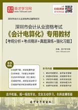 深圳市会计从业资格考试《会计电算化》专用教材【考纲分析+考点精讲+真题演练+强化习题】