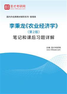 李秉龙《农业经济学》(第2版)笔记和课后习题详解