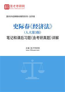 史际春《经济法》(人大第3版)笔记和课后习题(含考研真题)详解