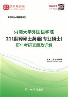 湘潭大学外国语学院211翻译硕士英语[专业硕士]历年考研真题及详解