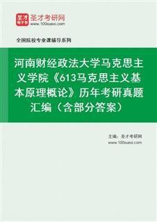 河南财经政法大学613马克思主义原理历年考研真题汇编(含部分答案)