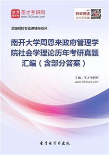 南开大学周恩来政府管理学院社会学理论历年考研真题汇编(含部分答案)