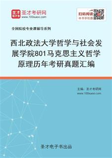 西北政法大学哲学与社会发展学院《801马克思主义哲学原理》历年考研真题汇编