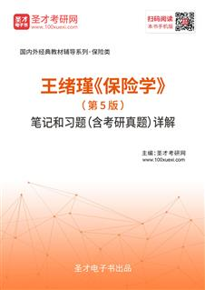 王绪瑾《保险学》(第5版)笔记和习题(含考研威廉希尔|体育投注)详解