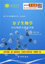 分子生物学知识精要与真题详解