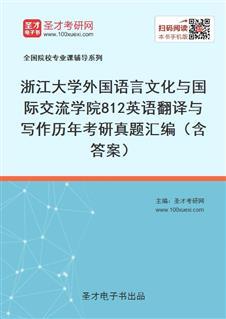 浙江大学外国语言文化与国际交流学院《812英语翻译与写作》历年考研真题汇编(含答案)
