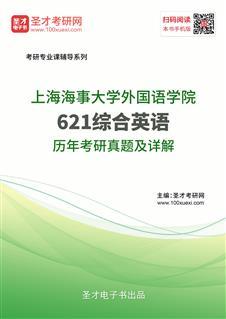 上海海事大学外国语学院《621综合英语》历年考研真题及详解