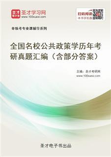 全国名校公共政策学历年考研真题汇编(含部分答案)
