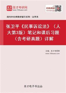 张卫平《民事诉讼法》(人大第3版)笔记和课后习题(含考研真题)详解
