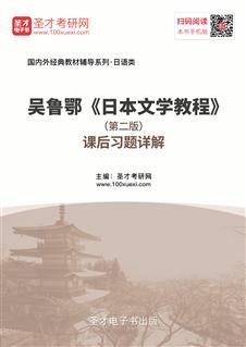 吴鲁鄂《日本文学教程》(第二版)课后习题详解