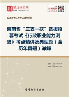 """2020年海南省""""三支一扶""""选拔招募考试《行政职业能力测验》考点精讲及典型题(含历年真题)详解"""