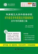 华南理工大学外国语学院870语言学和英美文学基础知识历年考研真题汇编