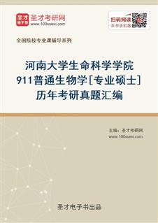 河南大学生命科学学院911普通生物学[专业硕士]历年考研真题汇编