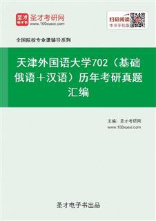 天津外国语大学702(基础俄语+汉语)历年考研真题汇编