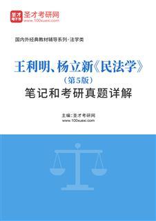 王利明、杨立新《民法学》(第5版)笔记和考研真题详解