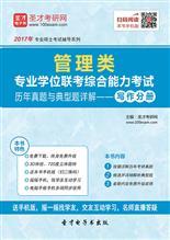2018年管理类专业学位联考综合能力考试历年真题与典型题详解—写作分册