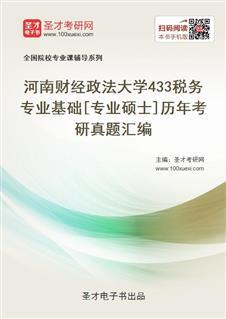 河南财经政法大学433税务专业基础[专业硕士]历年考研真题汇编
