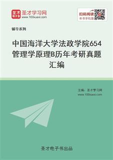 中国海洋大学法政学院《654管理学原理B》历年考研真题汇编