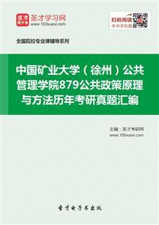 中国矿业大学(徐州)公共管理学院《879公共政策原理与方法》历年考研真题汇编