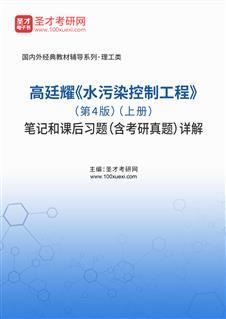高廷耀《水污染控制工程》(第4版)(上册)笔记和课后习题(含考研真题)详解