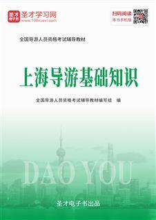 2020年全国导游人员资格考试辅导教材-上海导游基础知识